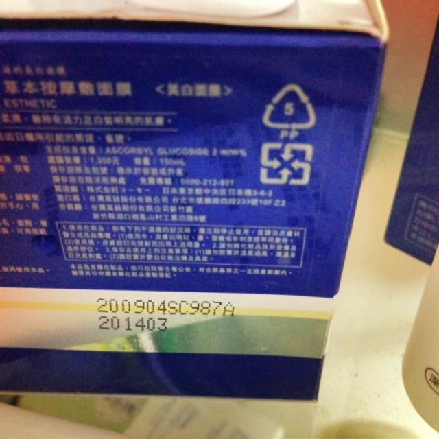 Expiry date for shampoo