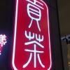 kingken (avatar)
