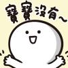 heybaobao (avatar)