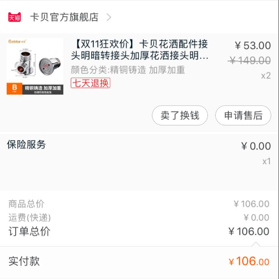 Taobao Bathroom Accessories And Rainshower